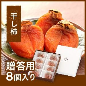 西条柿干し柿 セミドライタイプ 化粧箱 8個(8玉)入り のし対応可
