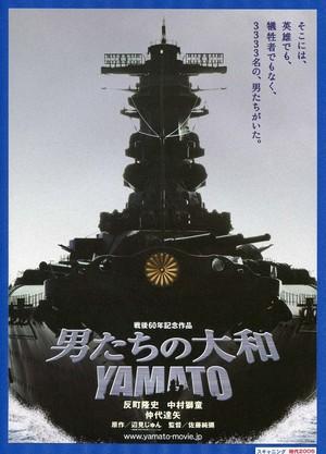 男たちの大和 YAMATO(1)