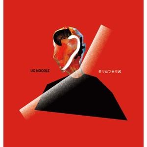 UG NOODLE / ポリュフェモス(CD)