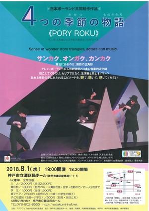 【親子ペア】4つの季節の物語≪PORY POKU≫  日本ポーランド共同制作作品