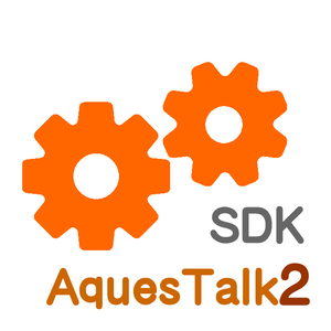 AquesTalk2 開発ライセンス(個人利用)