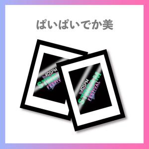 「#DSPM STREAM FESTIVAL」ぱいぱいでか美・オリジナル企画商品/インスタント写真くじ2枚セット