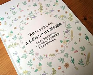 一般の方・よもぎ蒸しサロン開業講座NEWテキスト!