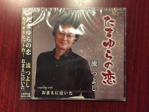 【CD】たまゆらの恋 流つよし