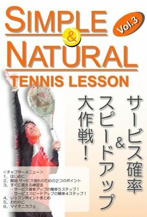 シンプル&ナチュラルテニスレッスンVol.3(サービス確率アップ&スピードアップ大作戦)(DVD)