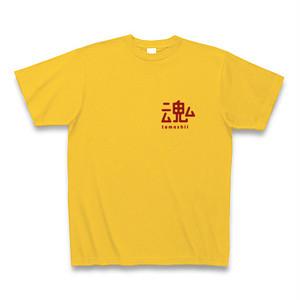 ポップな書体の魂 漢字デザインTシャツC(ワンポイントどっしり魂)