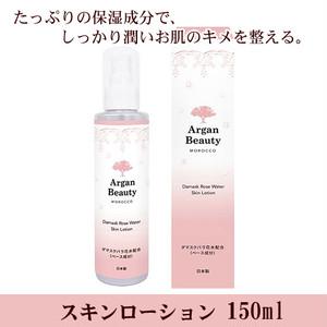 アルガンビューティー(AGB)スキンローション 150ml  アルガン化粧品