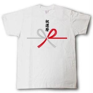 祝還暦 蝶結び 水引Tシャツ