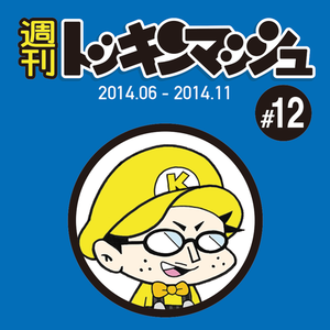Tocinmash Archives #12 〜さよならケンちゃん生前葬 編〜