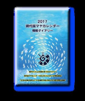現代版マヤカレンダー 情報ダイアリー2017