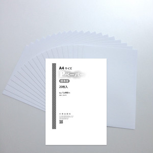 Pペーパー(A4サイズ 標準厚20枚入)