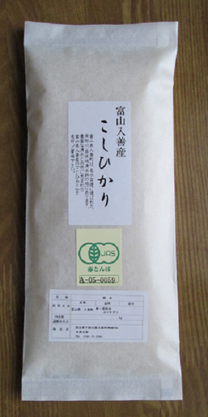 H.29産新米 富山県産有機栽培米こしひかり 白米300g