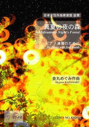K0201 A Midsummer Night's Forest(Piano with four hands/M. KANAMARU/Full Score+CD)