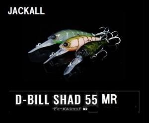 JACKALL / ディービルシャッド55MR