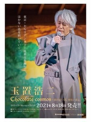 『Chocolate cosmos ~恋の思い出、切ない恋心〔Blu-ray+CD〕』玉置浩二 特典:チケットホルダー