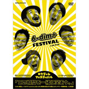 LIVE-DVD#001 ロクディムフェスティバル「この瞬間を一緒に笑おう。」