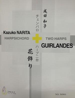 N0901 花飾り(チェンバロ、ハープ 2/成田和子/楽譜)