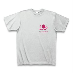 ポップな書体の魂 漢字デザインTシャツD(ワンポイントクルっと魂)