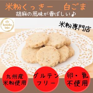 コピー:グルテンフリーアレルギー対応 白ごま米粉クッキー
