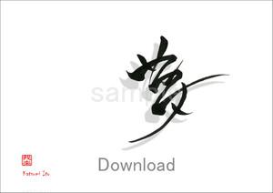 sho-001c「夢」(ダウンロード版)