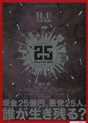 (1) 25 NIJYU-GO