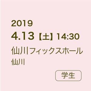 4/13 (土)14:30 - 仙川フィックスホール / 学生