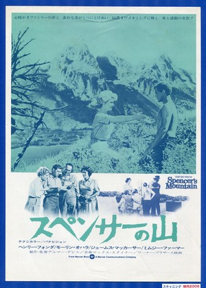 (B)スペンサーの山【1973年再公開版】