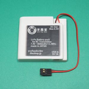 汎用プロポ向けバッテリーパックケーブル(サーボコネクタ)