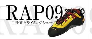 TRIOP  RAP09(ラップゼロナイン) [クライミング・ボルダリングシューズ]