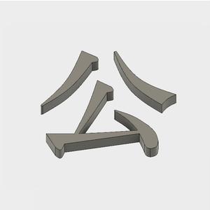 """公   【立体文字180mm】(It means """"public"""" in English)"""