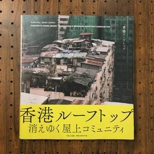 香港ルーフトップ Portraits from Above -Hong Kong's Informal Rooftop Communities