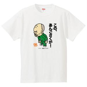 伊勢志摩おじやんおばやんTシャツ あんごさく