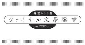 「ヴァイナル文學選書」シリーズ