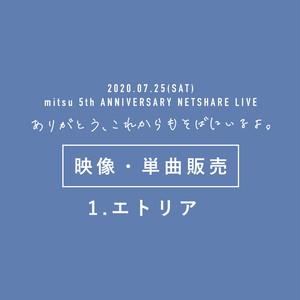 【映像】「エトリア」5周年記念配信ライブ映像