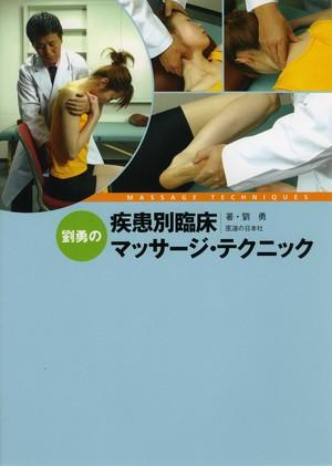 ≪書籍≫劉勇の疾患別臨床マッサージ・テクニック
