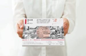 【カタログ】熊本県のギフト