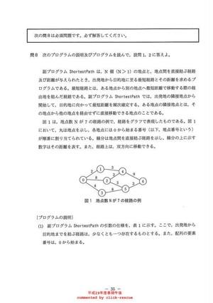 平成29年春期 問8 (基本情報処理試験)