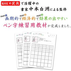 【ペン字の味方】美文字練習テキスト(中本白洲監修)