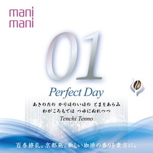 Perfect Day 01 / 170g