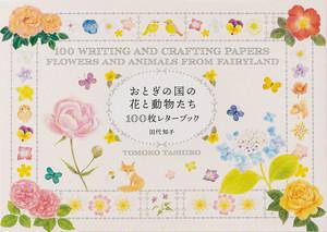おとぎの国の花と動物たち100枚レターブック