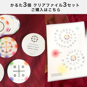 【3セット】かるた(50枚)&クリアファイル(2枚入り)
