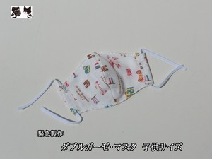 緊急製作・子供用・ダブルガーゼ・立体マスク 洗濯OK・柔らか素材・花粉症・ウイルス対策・男性用・女性用
