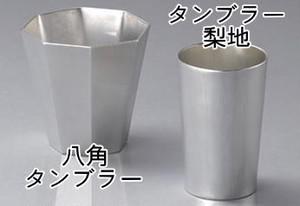 錫工房☆錫製タンブラー梨地