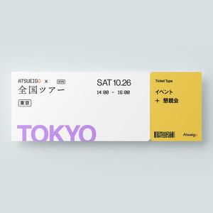 【東京 10/26(土)】全国ツアーチケット(懇親会あり)