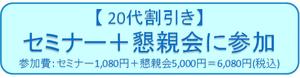 【20代:懇親会も参加】年収1億円の家計簿から学ぶ 最短でお金に強い人になる方法