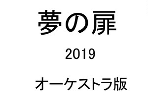 夢の扉 2019 オーケストラ版 WAVファイル