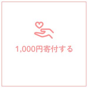 【1,000円】を寄付する