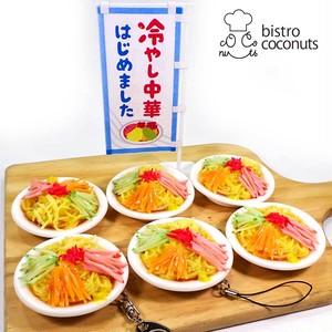 冷し中華  ビストロ・ココナッツ 食品サンプル キーホルダー ストラップ マグネット【送料無料】