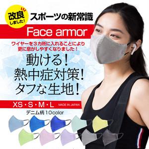 Mサイズ【8月17〜21日順次発送】動ける、涼感、抗菌、消臭スポーツマスク【face armor】1枚