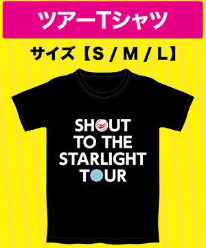 SHOUT TO THE STARLIGHT Tシャツ
